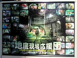 ジオプロジェクト3のポスター